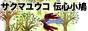 サクマユウコ 伝心小鳩